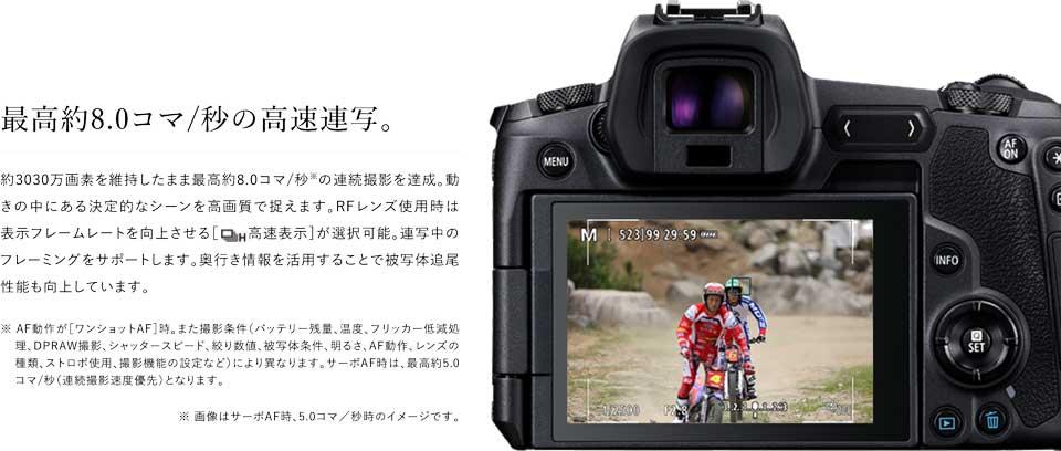 キヤノンの新型フルサイズミラーレスカメラ EOSRのスペックや特徴、新機能などをまとめた canon_eos_r_10