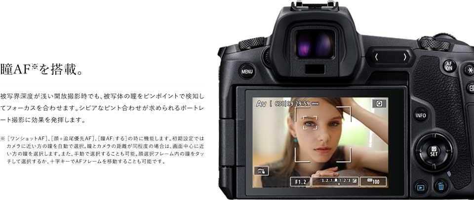 キヤノンの新型フルサイズミラーレスカメラ EOSRのスペックや特徴、新機能などをまとめた canon_eos_r_11