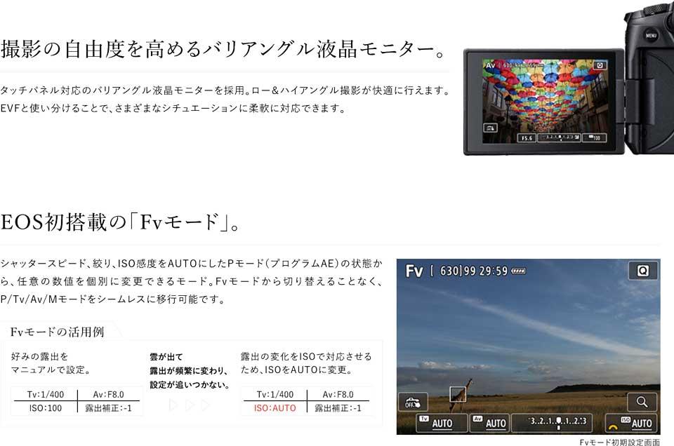 キヤノンの新型フルサイズミラーレスカメラ EOSRのスペックや特徴、新機能などをまとめた canon_eos_r_16