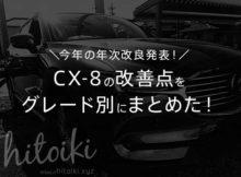 CX-8の年次改良での変更点をグレード別にまとめた! cx-8_cx8_2018_grade_img_7840