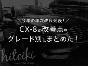 正式公開!新型CX-8の年次改良発表!CX8の改善点や変更点・マツコネをグレード別にまとめた!