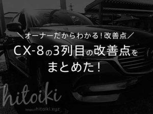 CX-8の3列目の不満点!使い勝手を年次改良かマイナーチェンジ、フルモデルチェンジで改善して!