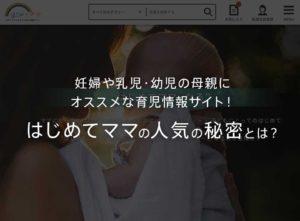 妊婦や乳児・幼児の母親にオススメな育児情報サイト!はじめてママの人気の秘密をまとめた!住宅購入や旅行、おでかけ情報も!