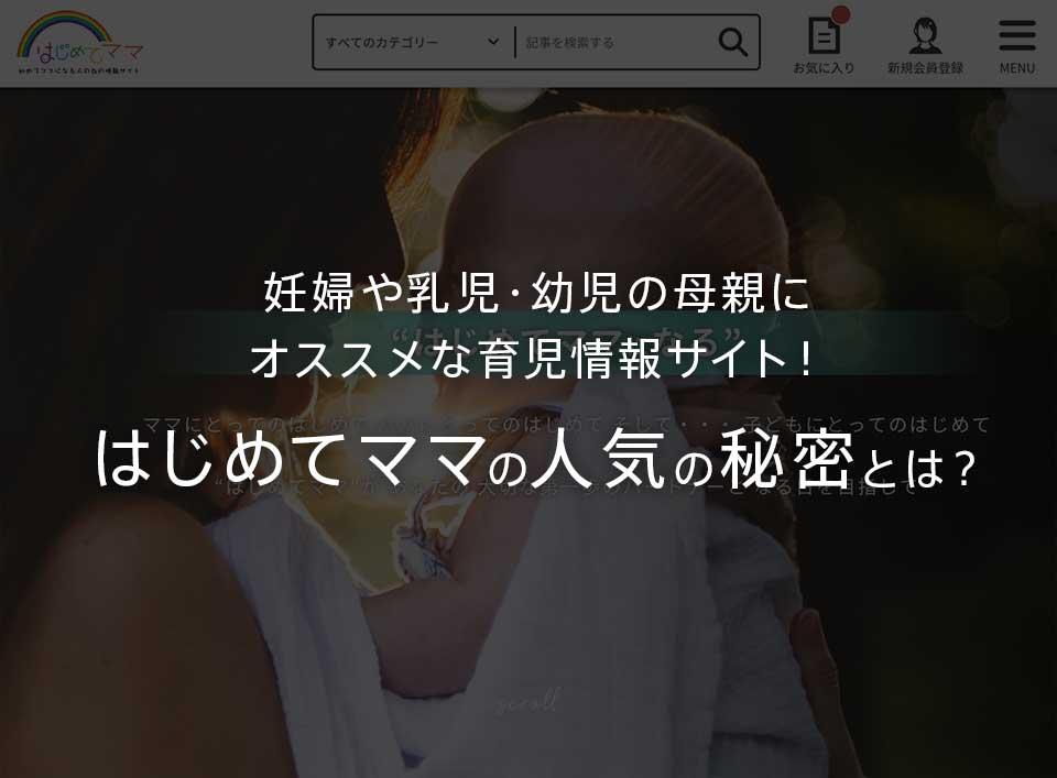妊婦や乳児・幼児の母親にオススメな育児情報サイト!はじめてママの人気の秘密をまとめた!住宅購入や旅行も! hajimetemama_00