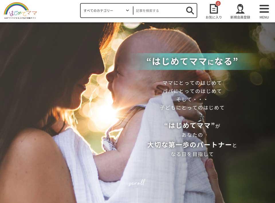 妊婦や乳児・幼児の母親にオススメな育児情報サイト!はじめてママの人気の秘密をまとめた!住宅購入や旅行も! hajimetemama_01