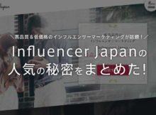 人気のインフルエンサーマーケティング インフルエンサージャパン influencer-japan_00