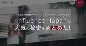 高品質&低価格のインフルエンサーマーケティングが話題!Influencer Japanの人気の秘密をまとめた!