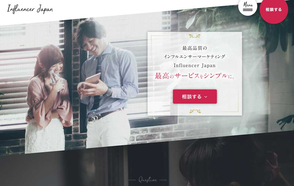 influencer japanの世界観や雰囲気がわかる写真。おしゃれで大人可愛い!プロモーションやイベント(リアル・ネット)の成功を実現するために、業界最高品質と最低価格を実現した人気のインフルエンサーマーケティングサービス<