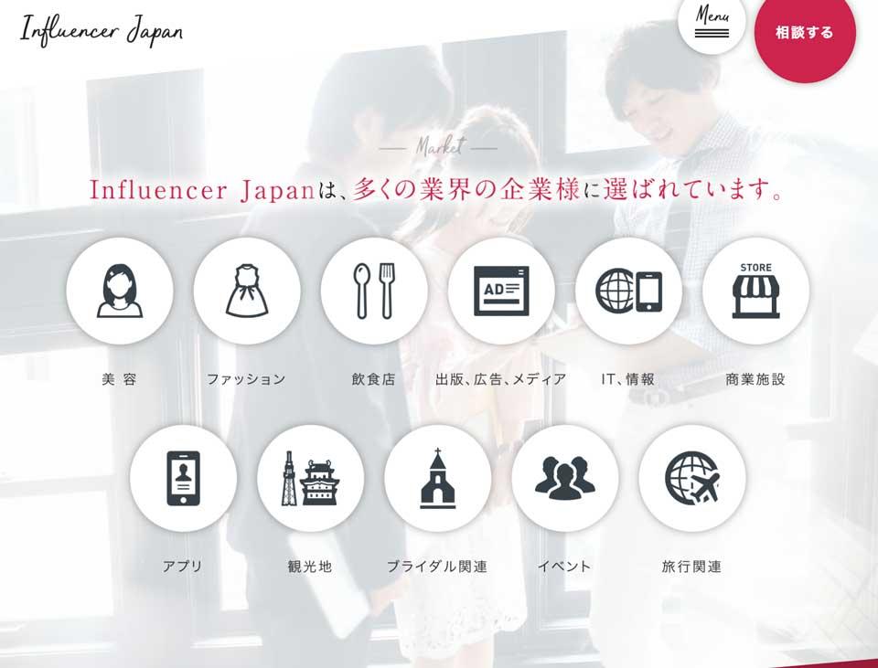 人気のインフルエンサーマーケティング influencer-japan_03