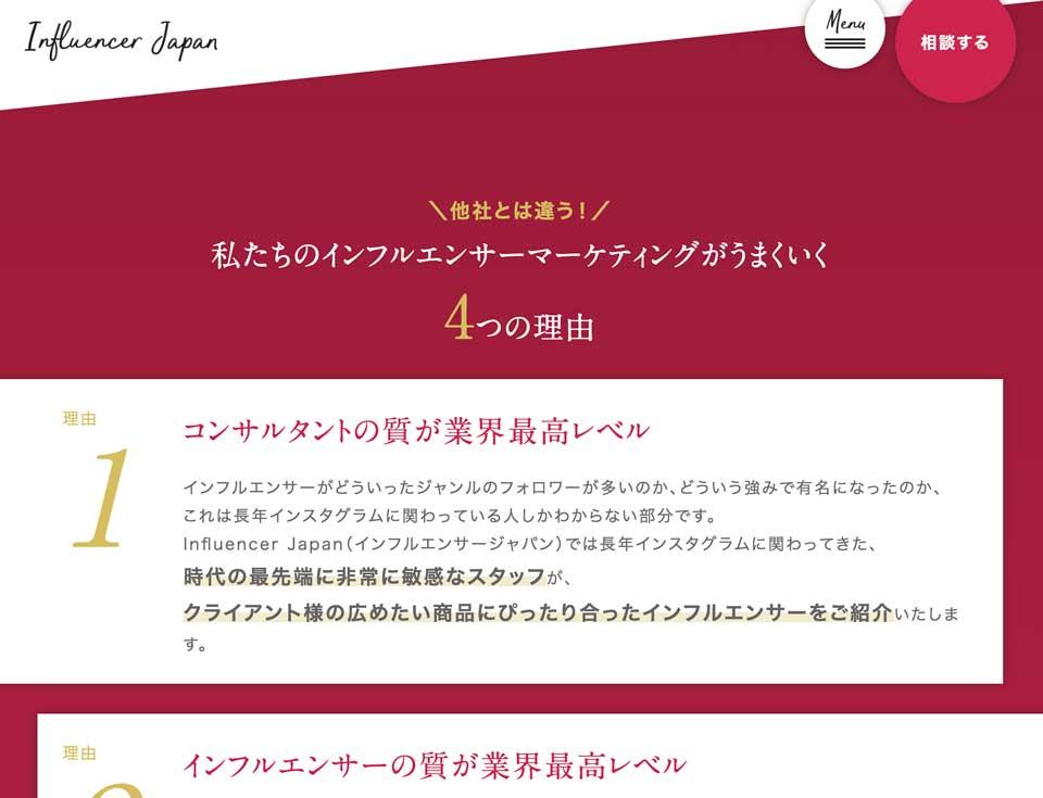 人気のインフルエンサーマーケティング influencer-japan_04