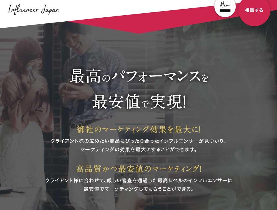 人気のインフルエンサーマーケティング influencer-japan_05