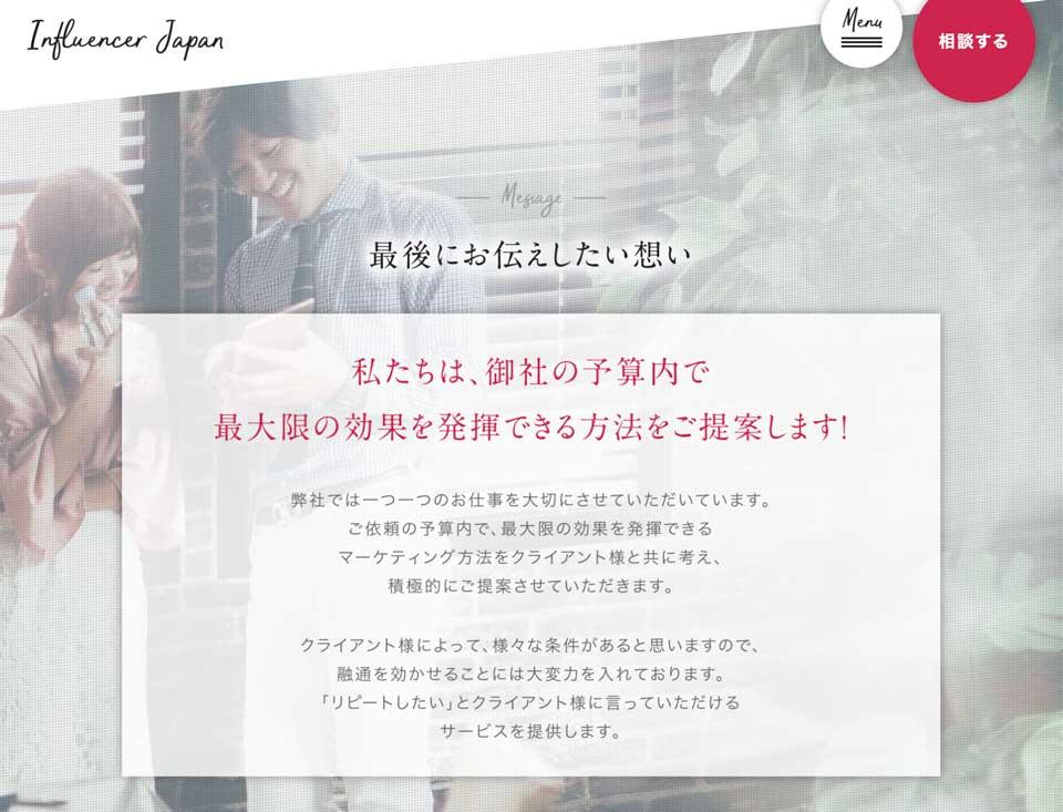 人気のインフルエンサーマーケティング influencer-japan_07
