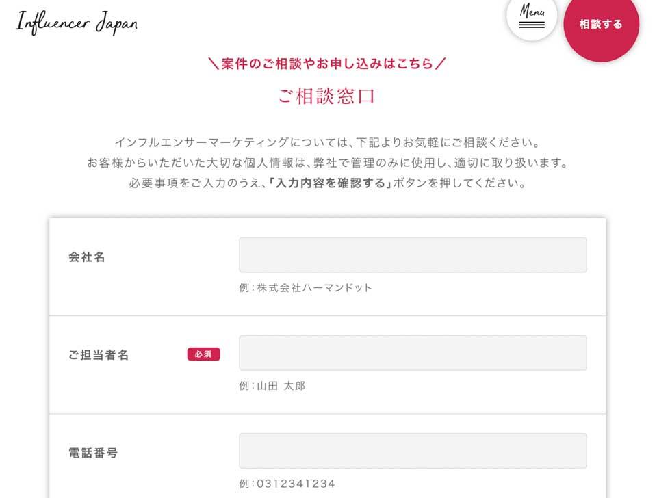 人気のインフルエンサーマーケティング influencer-japan_08