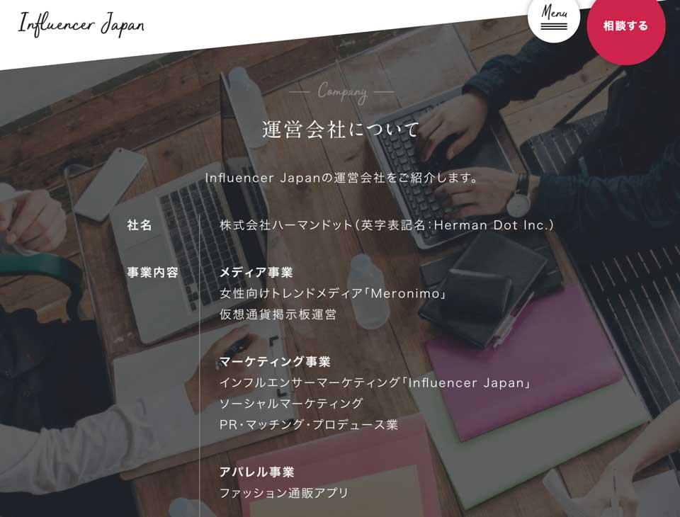 人気のインフルエンサーマーケティング influencer-japan_10