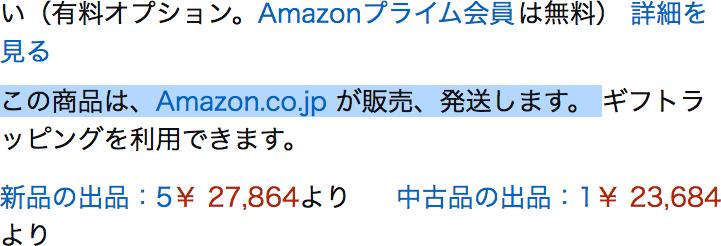 アマゾンの本物の見分け方 Apple iphone se_img_6750_00 買える場所 販売終了後 正規品や新品