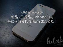 Apple iphone se_img_6750_00 買える場所 販売終了後 正規品や新品