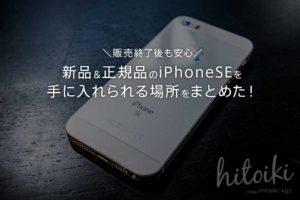 最新版!iPhoneSE(アイフォーンSE)の新品&正規品を手に入れられる場所(買える所)をまとめた!