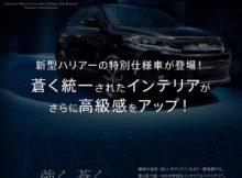 ハリアーの特別仕様車 Style BLUEISH(スタイル ブルーイッシュ) new_harrier_2018_harrier_00