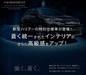 新型ハリアーの特別仕様車が登場!蒼く統一されたインテリアがさらに高級感をアップ!