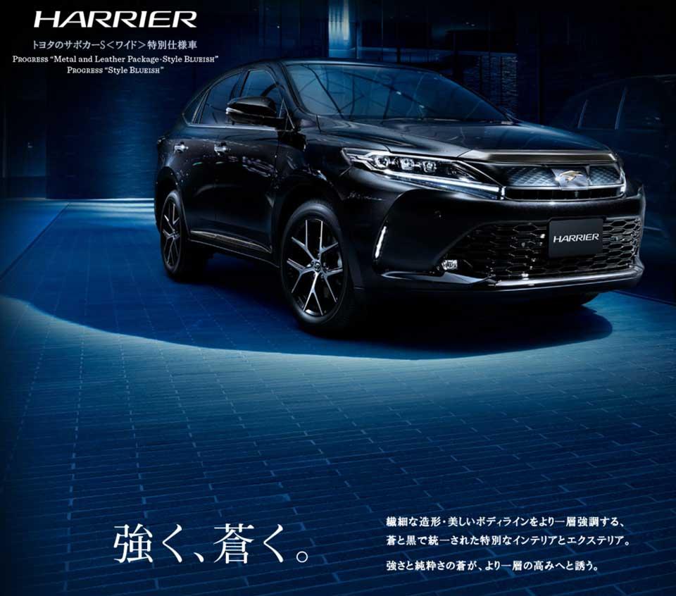 ハリアーの特別仕様車 Style BLUEISH(スタイル ブルーイッシュ)new_harrier_2018_harrier_01