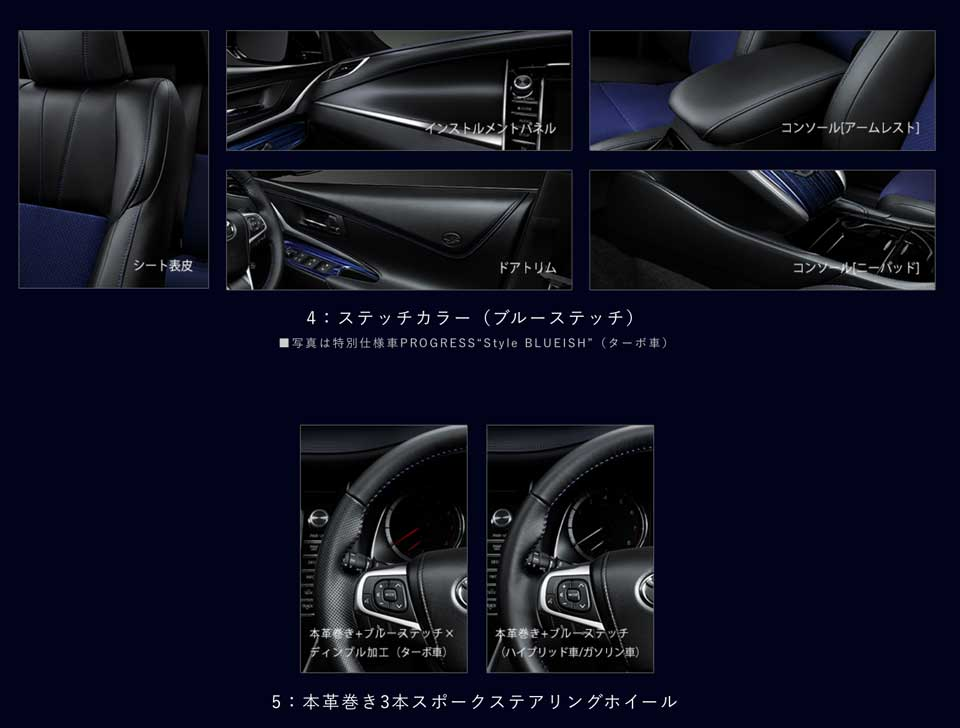 ハリアーの特別仕様車 Style BLUEISH(スタイル ブルーイッシュ) new_harrier_2018_harrier_07