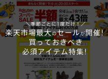楽天スーパーセール お買い物マラソン ポイント大量獲得 秘訣 コツ 買うべき必須アイテム rakuten_supersale_00_main