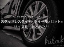 CX-8やCX-5のスタッドレスタイヤのオススメはこれ!人気のホイールとセットでまとめた!失敗しない選び方! studless-tire_cx-8_cx-5_cx8_cx5_img_6854