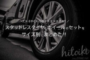CX-8やCX-5のスタッドレスタイヤのオススメはこれ!人気のホイールとセットでまとめた!失敗しない選び方!17インチ・18インチ・19インチ・20インチ以上に分けてまとめた!