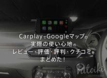 CX-8やCX-5ユーザーに!CarplayでGoogleマップの実際の使い心地のレビュー・人気・評価・評判・クチコミをまとめた! carplay_googlemaps_img_9292_main