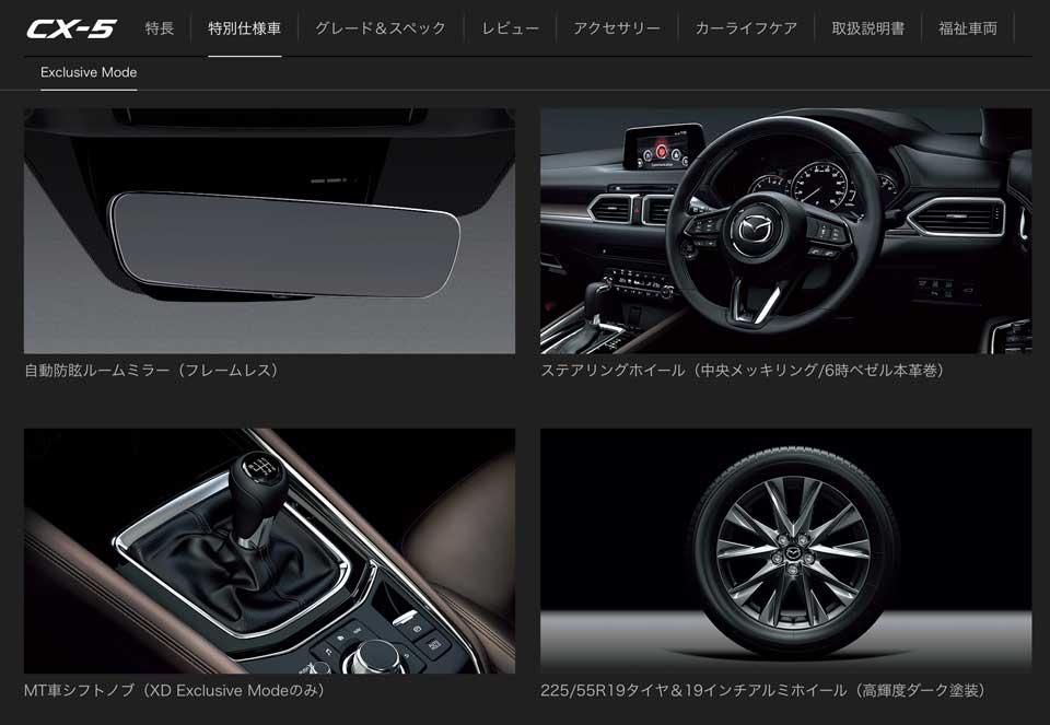 公式発表!CX-5が2018年2度目の改良!CarplayやAndroidAuto対応・2.5Tのガソリンターボ搭載! cx-5_cx5_improvement_2018_03