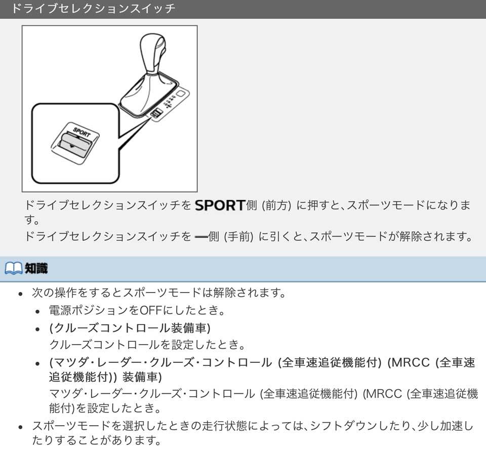 ドライブセレクションの説明書 スポーツモードに切り替え cx-8_cx8_drive_selection