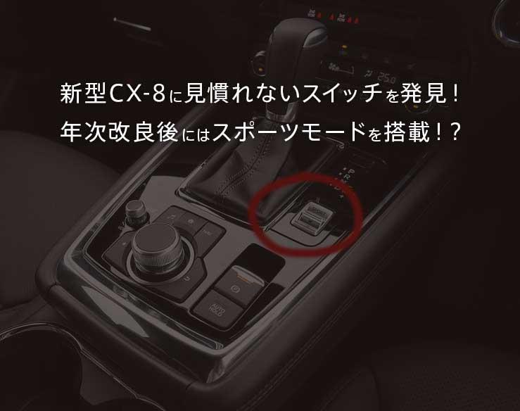 速報!CX-8に見慣れないスイッチが追加!年次改良後モデルはスポーツモード搭載で切り替えが可能? cx-8_cx8_sportsmode_1346475