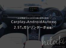 公式発表!CX-5が2018年2度目の改良!CarplayやAndroidAuto対応・2.5Tのガソリンターボ搭載! cx5_cx-5_img_9251_00