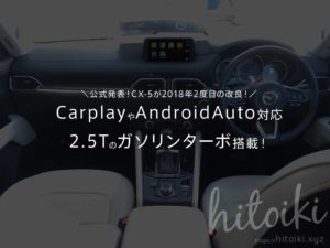 正式に公式発表!CX-5が2018年2度目の年次改良!CarplayやAndroidAuto対応・2.5Tのガソリンターボ搭載!Exclusive Mode(エクスクルーシブ モード)が登場!