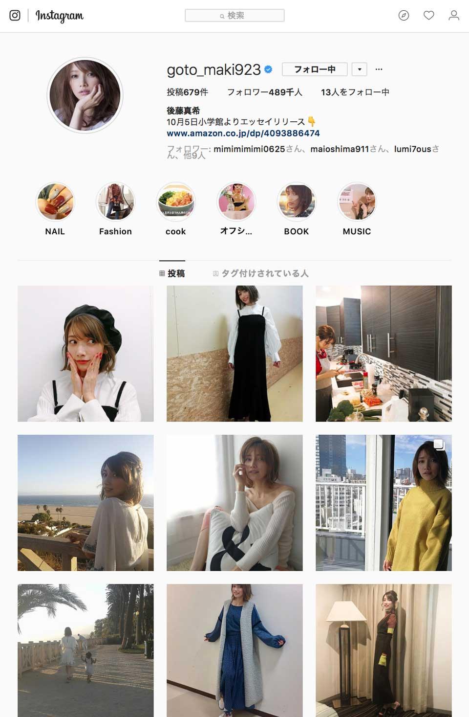 後藤真希(ゴマキ)さんの人気イベントに参画!元モー娘。OGの魅力やプロフィール、握手会、イベント、公式インスタとは?? gotomaki_maki_goto_official_instagram