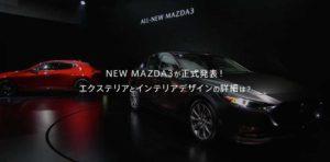 NEW MAZDA3(新型アクセラ)の実車スクープ!エクステリアやインテリアのデザインを発表!