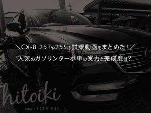 CX-8 25Tや25Sの試乗動画をギャラリーとしてまとめた!cx8で人気のガソリンターボ車の実力や評価・評判・完成度は?クリーンディーゼルとのスペックの違いや比較も!