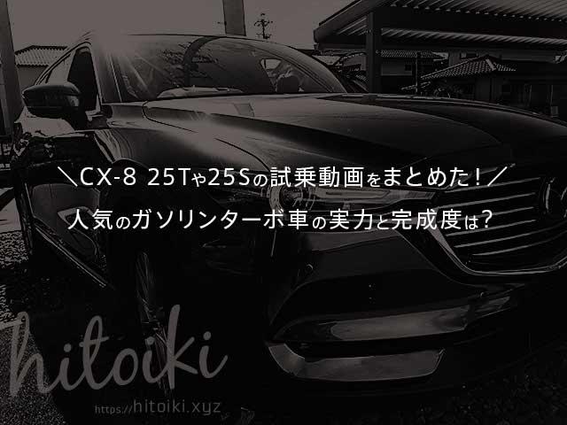 CX-8 25Tや25Sの試乗動画をギャラリーとしてまとめた!cx8で人気のガソリンターボ車の実力や評価・評判・完成度は? cx-8_cx8_25s_s5t_img_7840