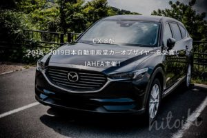 速報!CX-8が2018~2019日本自動車殿堂カーオブザイヤーを受賞!JAHFA主催!