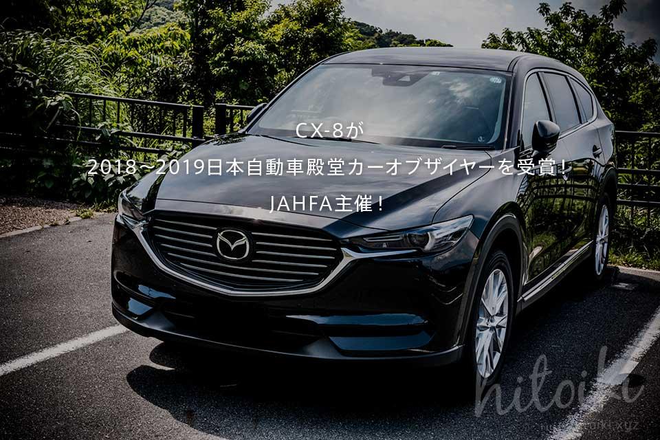 マツダのCX-8が2018~2019日本自動車殿堂カーオブザイヤーを受賞!JAHFA主催! cx-8_cx8_caroftheyear_jahfa_img_6121_01