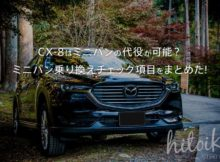CX-8はミニバンの代役が可能?ミニバン乗り換えチェック項目をまとめた ミニバン代用 cx-8_cx8_ minivan_mpv_substitute_img_7776