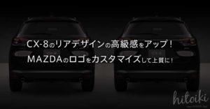 CX-8のリアデザインの高級感をアップ!MAZDAのロゴをカスタマイズして上質なCX8に!