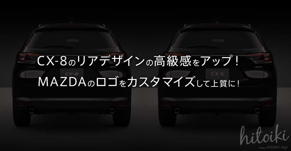 新マツダフォントでCX-8のオシャレでかっこいい・モテるリアデザインを比較してみた cx-8_cx8_new_mazda-font_00