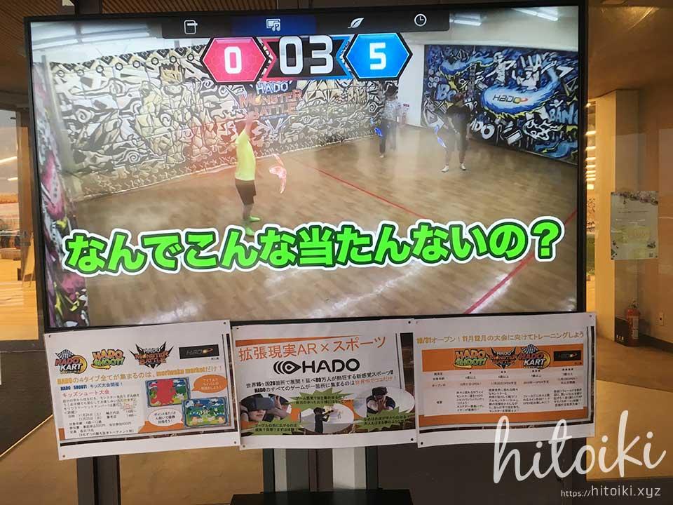 モリワクマーケット 輪之内店 雨の日に無料で遊べる親子向けアスレチック施設(レジャー施設)  AR HADO 波動 ゲーム GAME moriwaku_market_img_9504