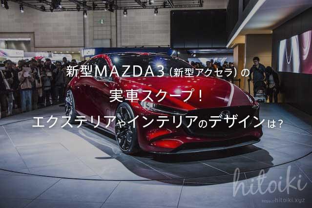 新型MAZDA3 アクセラの実車スクープ!エクステリアやインテリアのデザインは? 魁コンセプト KAI CONCEPT new_mazda3_tms2017_img_3676-min