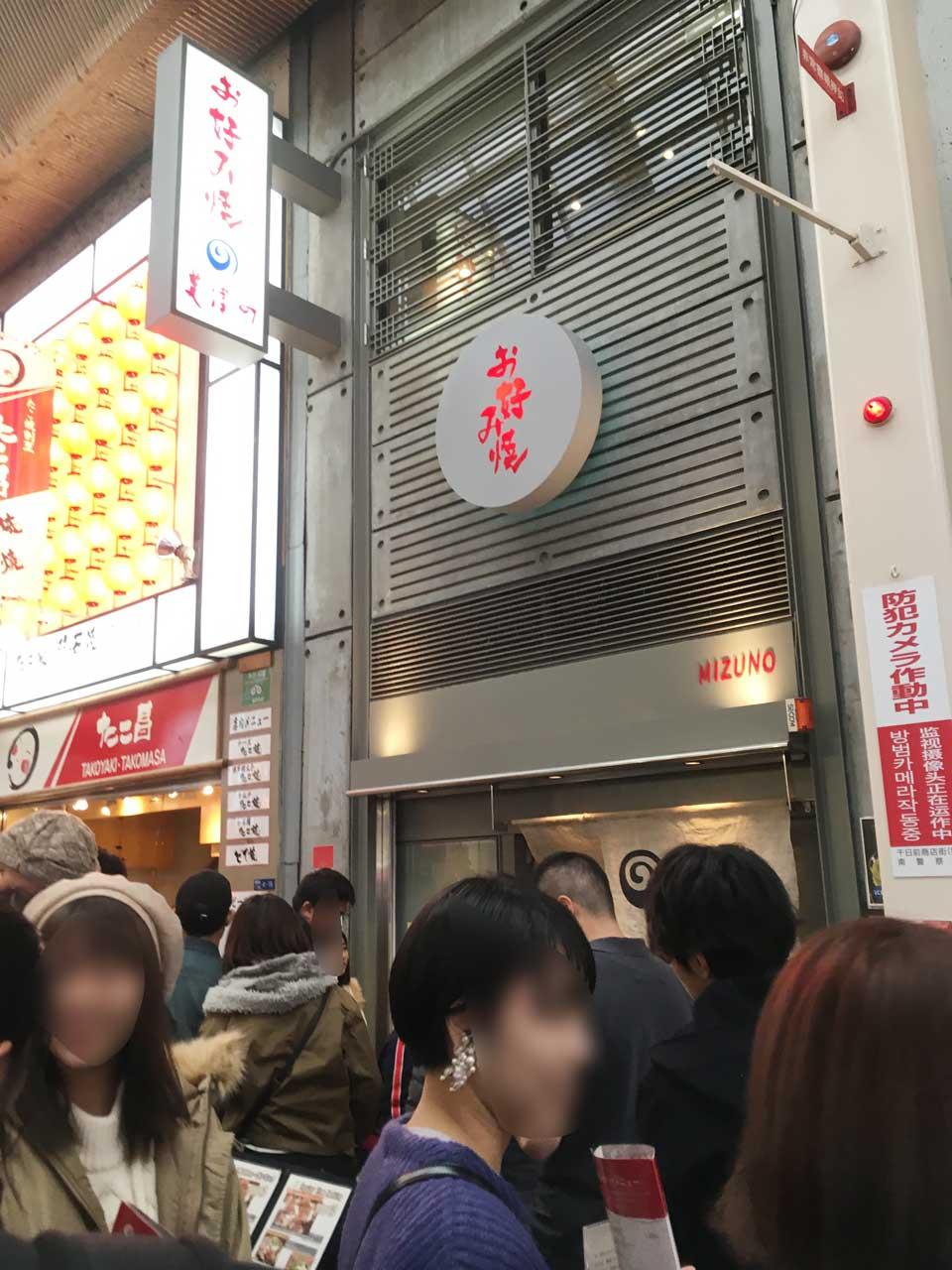 大阪観光&旅行で絶対に外せないグルメをまとめた!定番スポットなので要注意! osaka_gourmet_img_9692