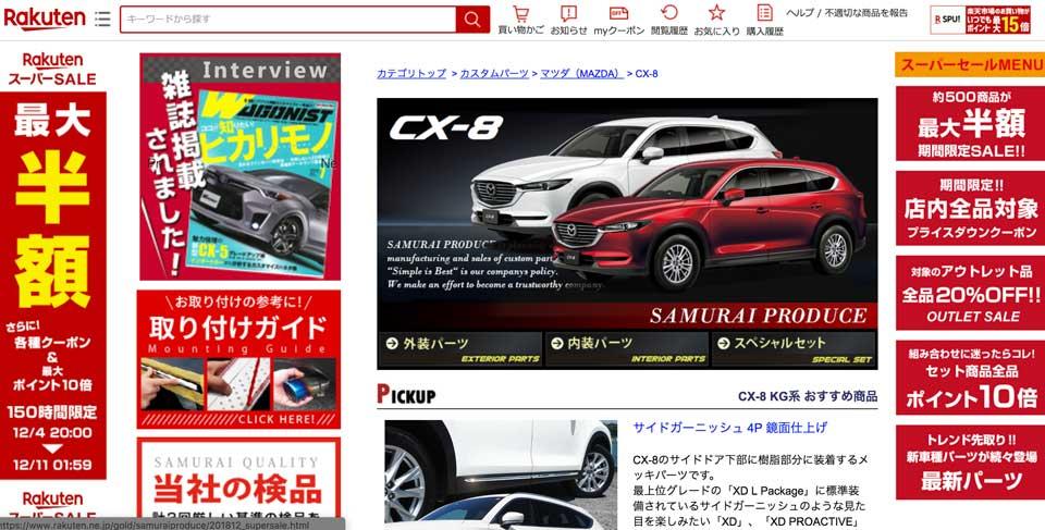 サムライプロデュース 公式販売店 正規品や本物を取り扱い samuraiproduce_cx8_cx-8