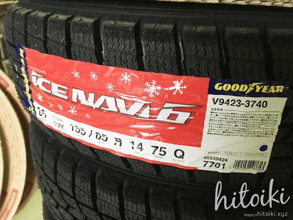 人気軽自動車のN-BOXやタント、スペーシアのスタッドレスタイヤ(冬タイヤ)とホイールとセットでオススメまとめた!失敗しない選び方!14インチ・15インチに分けてまとめた! studless-tire_nbox_tanto_hustler_img_9308