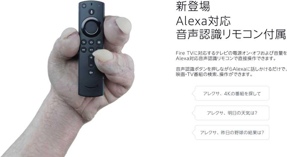 Amazon Fire TV Stickの人気の新旧モデル比較!4Kになって進化した部分をまとめた!アマゾンの評価・評判・レビュー・クチコミ付き! amazon_firetvstick4k_03