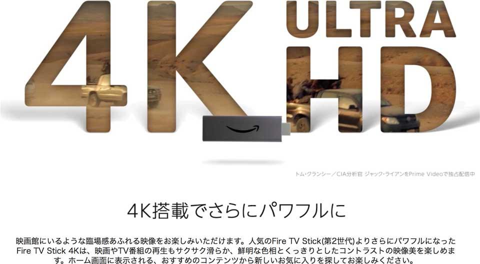 Amazon Fire TV Stickの人気の新旧モデル比較!4Kになって進化した部分をまとめた!アマゾンの評価・評判・レビュー・クチコミ付き! amazon_firetvstick4k_04